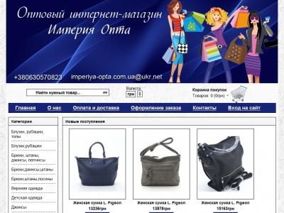 Оптовый магазин одежды. Интернет-магазин одежды Империя Опта ... 7c49ea29888